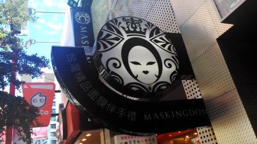 Maskingdom (1)